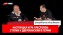 Настоящая игра престолов Сталин и Дзержинский в Перми
