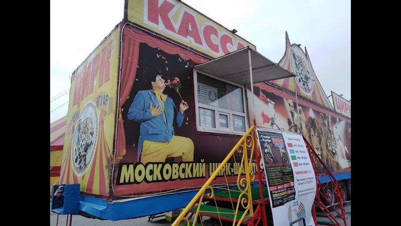 Московский цирк-шапито Арена-Ягуар в Пензе