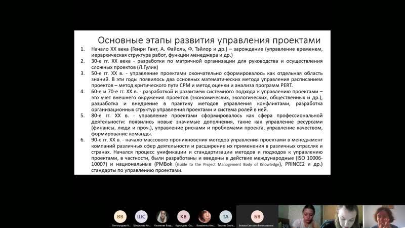 1 Лекция 9 10 2020 Управление проектами Гафизова НБ