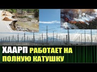 Ливни, пожары и землетрясения, убеждают нас, что климат меняется, вот только кто это делает