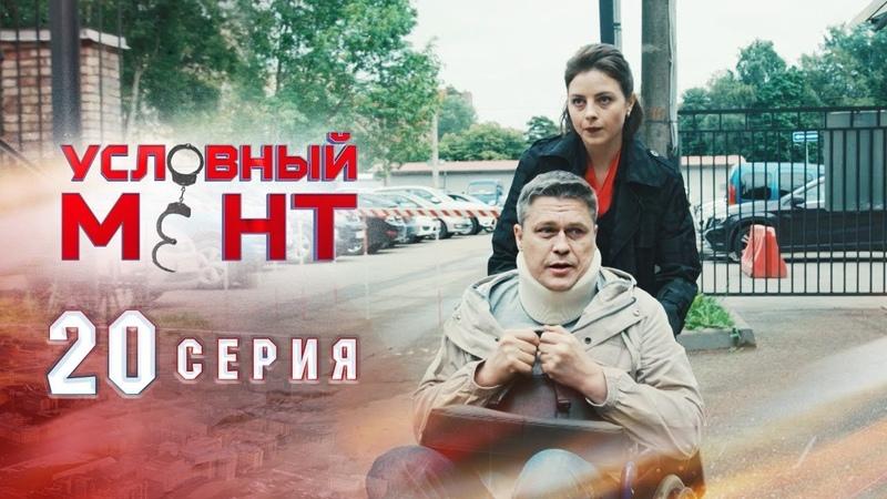 Условный мент 1 сезон 20 серия Смертельный квест