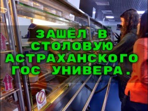 В Астрахани ЗАШЁЛ В СТОЛОВУЮ УНИВЕРА