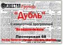 Фотоальбом Павла Рябухина