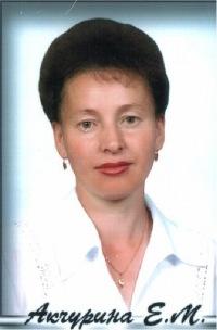 Акчурина Елена