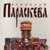 Клуб ПАРАСКЕВА: ткачество, традиционный костюм