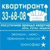 Квартиры на сутки, посуточно в Томске
