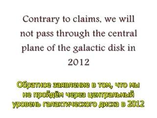 Либиринты Истины: Часть 27 - 2012
