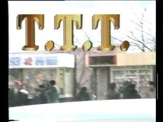 """Реклама лихих 90 - х """"Ларёк ТТТ"""""""