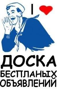 64ebf7b1d00cc БЕСПЛАТНАЯ ДОСКА ОБЪЯВЛЕНИЙ г.КРАСНОЕ СЕЛО | ВКонтакте