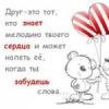 Druzya Moi lutshie