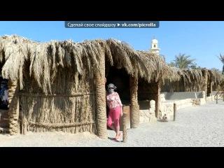 Египет под музыку анимация на пляже(Греция,Египет) - La Bomba. Picrolla