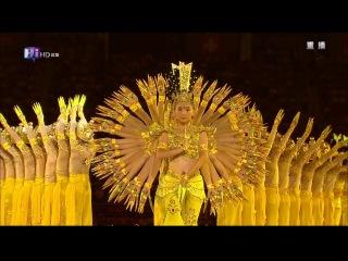 Танец тысячи рук Гуань Инь