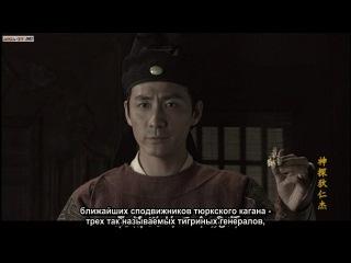 Легендарный Ди Жэньцзе Shen Tan Di Ren Jie Amazing Detective Di Renjie - 1127