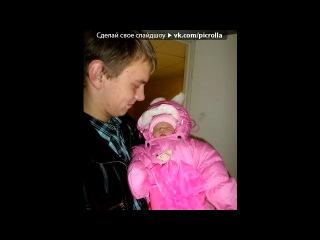 «Ангелочек 2013» под музыку Мамины колыбельные - Дочке. Picrolla