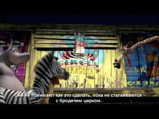 МАДАГАСКАР 3 | О СЪЕМКАХ | РУССКИЕ СУБТИТРЫ