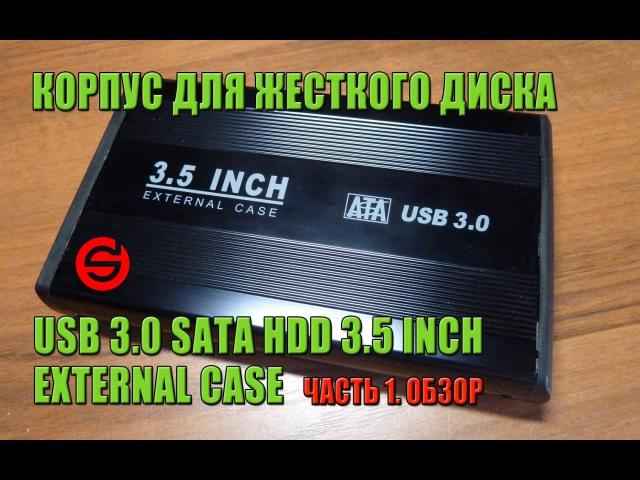 Корпус для жесткого диска 3.5 inch USB3.0 (Часть 1 - Обзор)