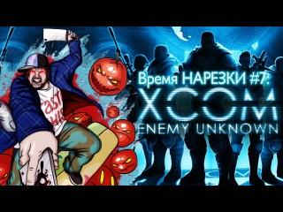 X COM Enemy Unknown