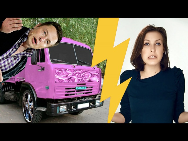 БабДрайв Электрокар от Камаза Tesla в шоке