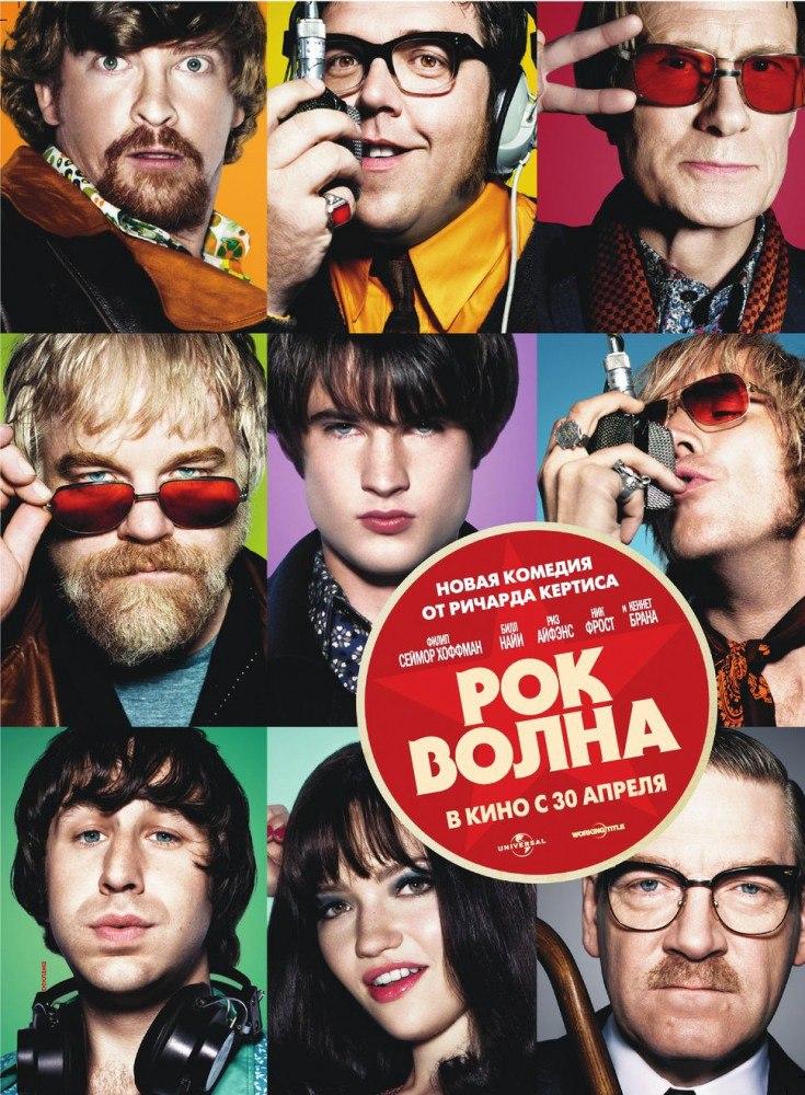 Рок-волна 2009