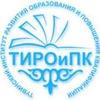 Тувинский институт развития образования и ПК