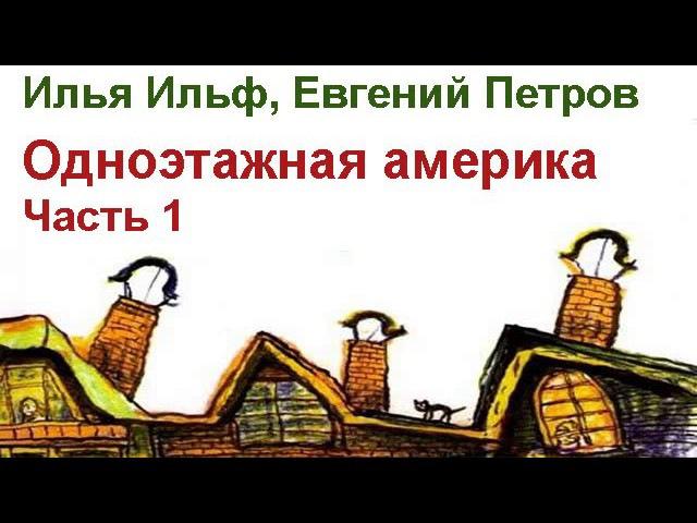 АудиоКнига - Ильф и Петров - Одноэтажная Америка (Часть 1)
