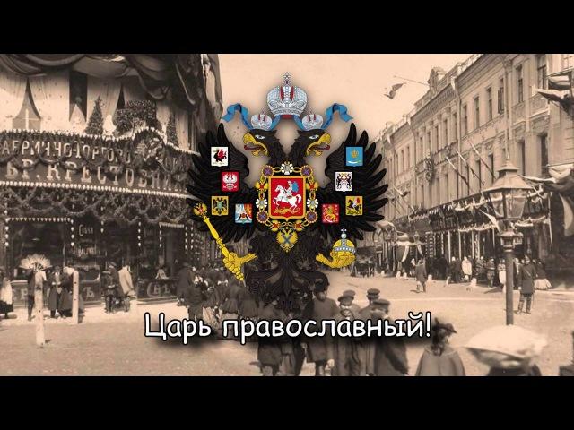 Государственный гимн Российской Империи (1833-1917) - ''Боже, Царя храни!''