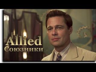 СОЮЗНИКИ - смотреть онлайн фильм в ноябре 2016 | Фильмы Новинки