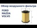 Обзор воздушного автомобильного фильтра для FORD, MAZDA и VOLVO. NORDFIL AN1003