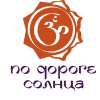 "Логотип Путешествия ""ПО ДОРОГЕ СОЛНЦА"""
