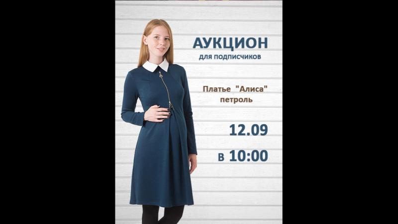 платье Алиса петроль