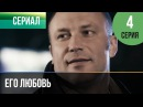 ▶️ Его любовь 4 серия - Мелодрама Русские мелодрамы