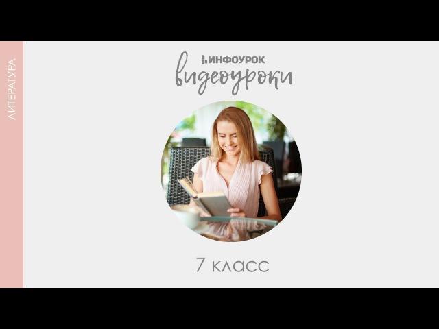 Иван Сергеевич Тургенев. Рассказ «Бирюк» | Русская литература 7 класс 19 | Инфоурок