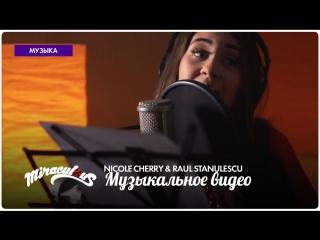 Miraculos: Buburuza i Motan Noir  Nicole Cherry & Raul Stnulescu   Miraculos! (Music Video)