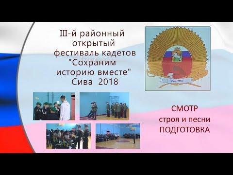 Фестиваль кадетов 2018 Смотр строя и песни ПОДГОТОВКА