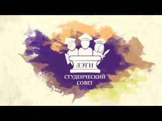 """ОБЗОР ПЛОЩАДКИ ПРОВЕДЕНИЯ ИВЕНТА, ПОСВЯЩЕННОГО 5-ЛЕТИЮ СТУДСОВЕТА """"ЛЭТИ"""""""