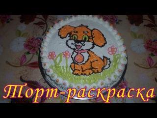 Кремовый торт раскраска для детей «Собачка». Торт на Новый Год 2018. Белковый заварной крем