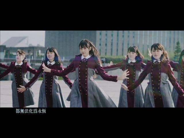 欅坂46 兩人季節 中文字幕版 首張專輯『抹黑純真』7 28 正式發行!