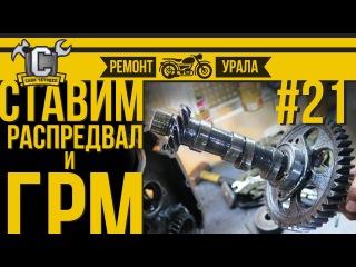 Ремонт мотоцикла Урал #21 - Установка распредвала и шестеренок ГРМ