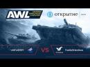 AWL Открытие Wildсard 2 Финала верхней сетки LifeForEASY vs Family Orlandinos