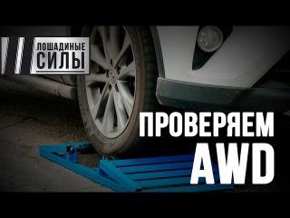 Проверяем AWD у 9-ти кроссоверов (полная версия) Bigger, Longer & Uncut!