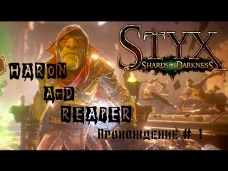 Styx Shards of Darkness II Прохождение Часть: 1