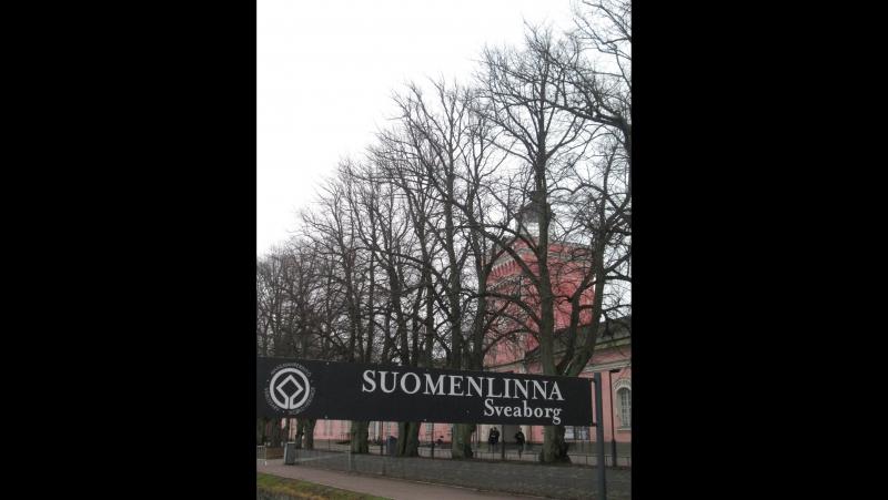 5 минутная прогулка по острову Суоменлинна