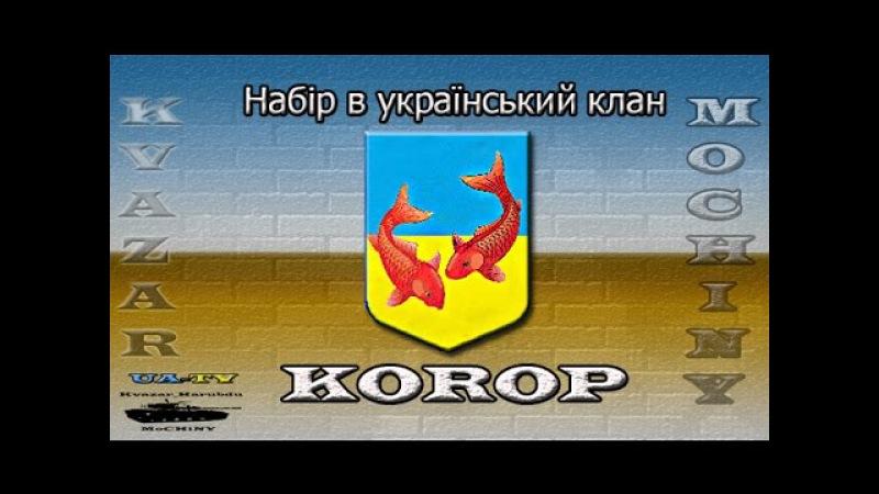 Набір в український клан KOROP