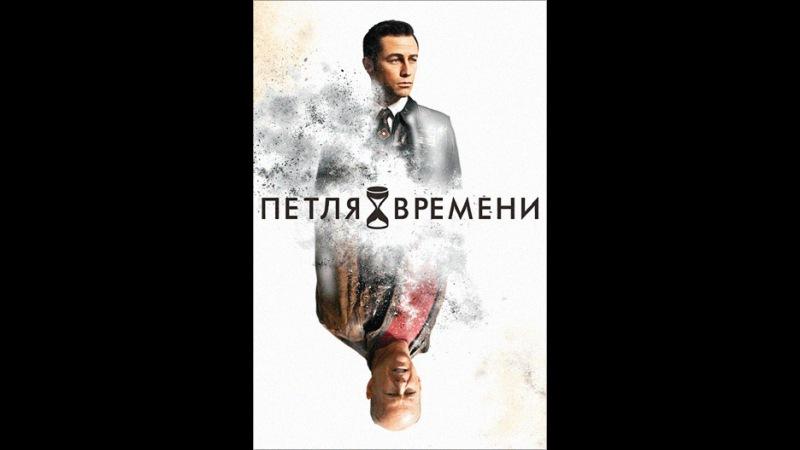 «Петля времени» (Looper, 2012) смотреть онлайн в хорошем качестве HD