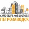 Петрозаводск: работа, скидки, акции