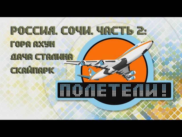 Сочи ч2 Гора Ахун дача Сталина Скайпарк SkyPark Тарзанка в Сочи Программа Полетели