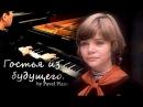 Гостья из будущего - Прекрасное далёко piano cover