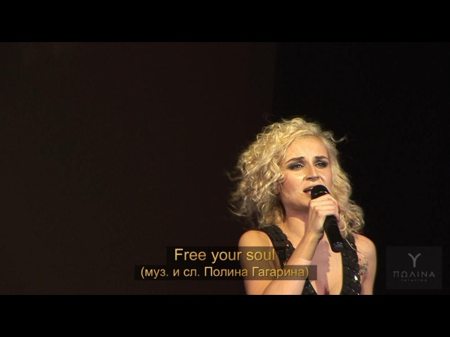 Polina Gagarina - Free your soul (HDV-pro, Live)