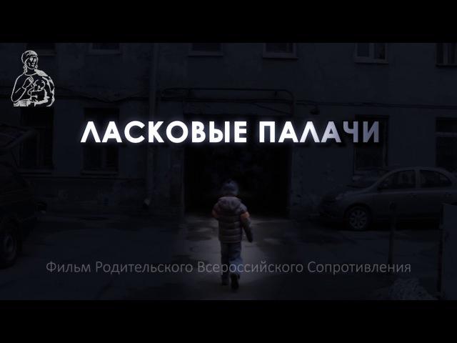 Ласковые палачи фильм о ювенальной юстиции