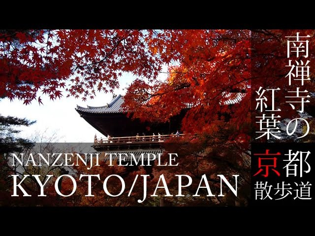 京都観光 南禅寺の紅葉 Autumn leaves of Nanzenji temple in Kyoto Japan BGMで日本旅行 京都散歩道